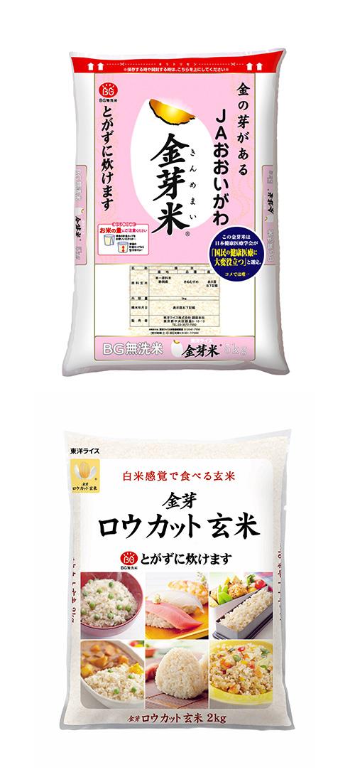金芽米、金芽ロウカット玄米
