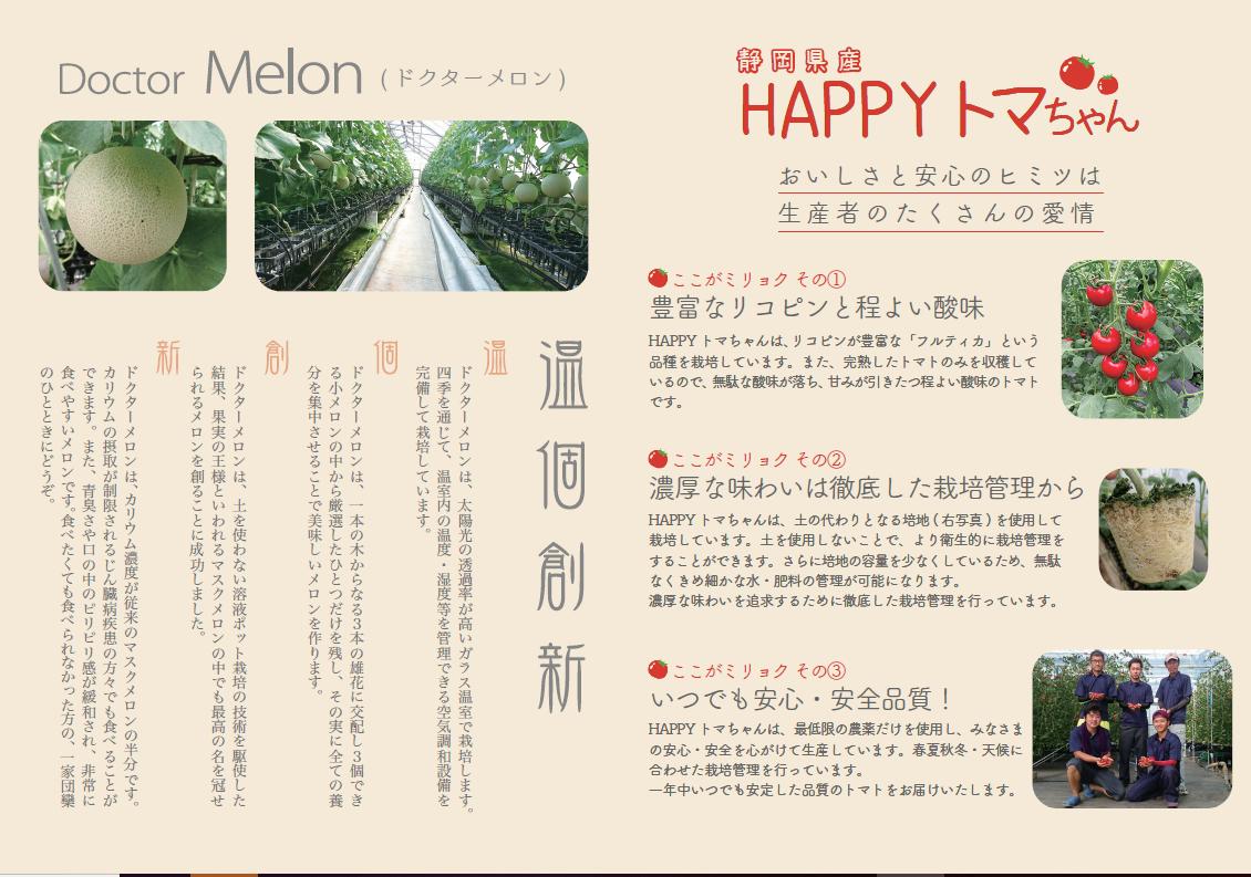 【認定商品】株式会社Happy Qualityさんがニュービジネス大賞受賞
