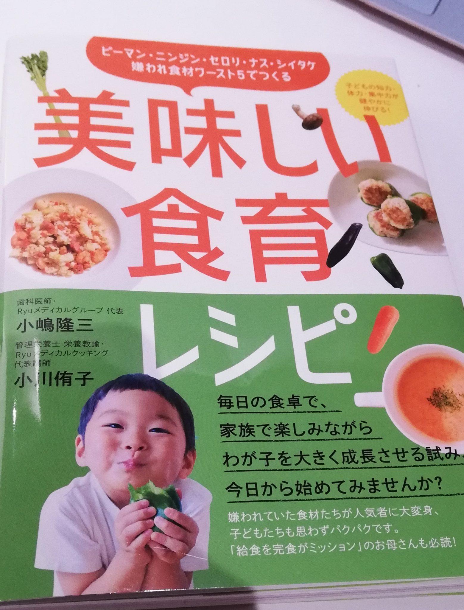メディシェフ×食育のレシピ本ができました