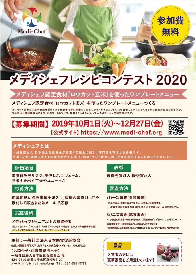 メディシェフレシピコンテスト2020開催決定!