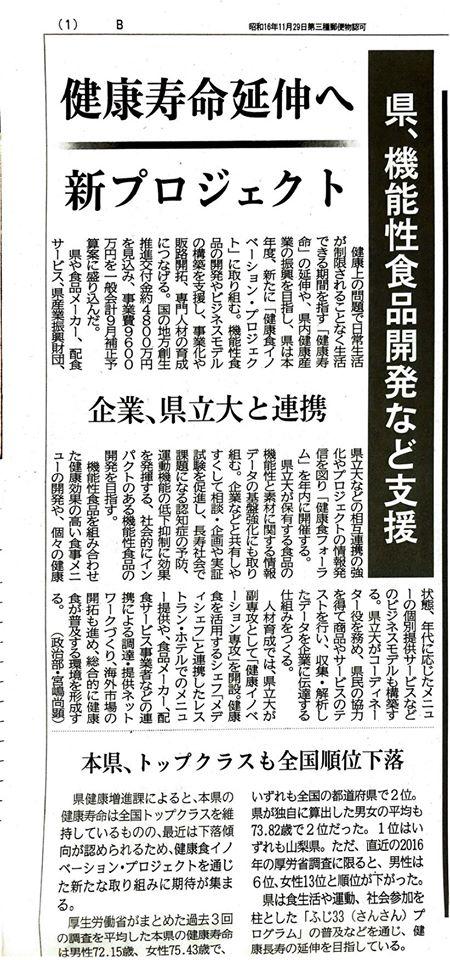 メディシェフ×静岡県「健康食イノベーションプロジェクト」がはじまります