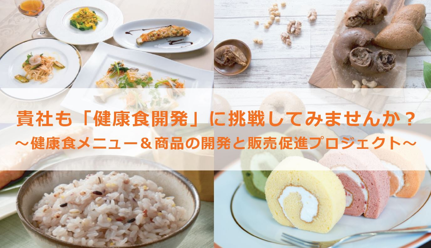【20年2月6日14時~】飲食店向け健康食メニュー開発プロジェクト成果報告会!
