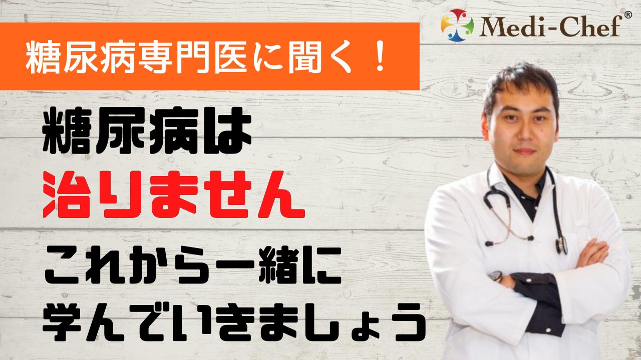 【メディシェフチャンネル】追加コンテンツのお知らせ