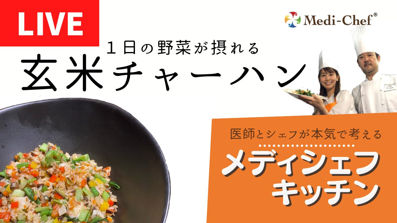 【第5回】メディシェフライブキッチン開催!