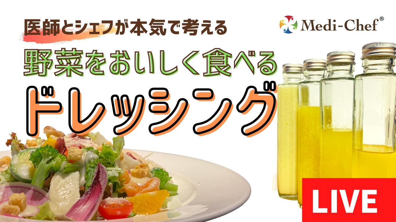 【第7回】メディシェフライブキッチンのお知らせ