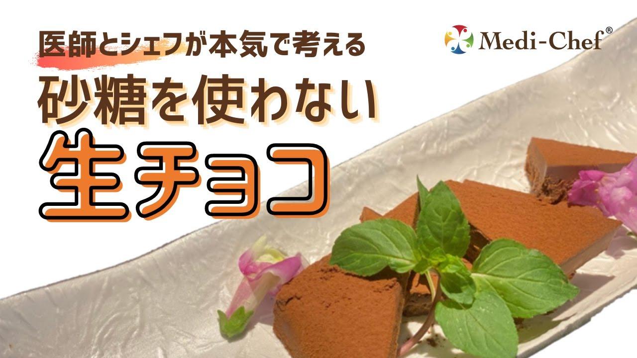 【第8回】メディシェフライブキッチンのお知らせ