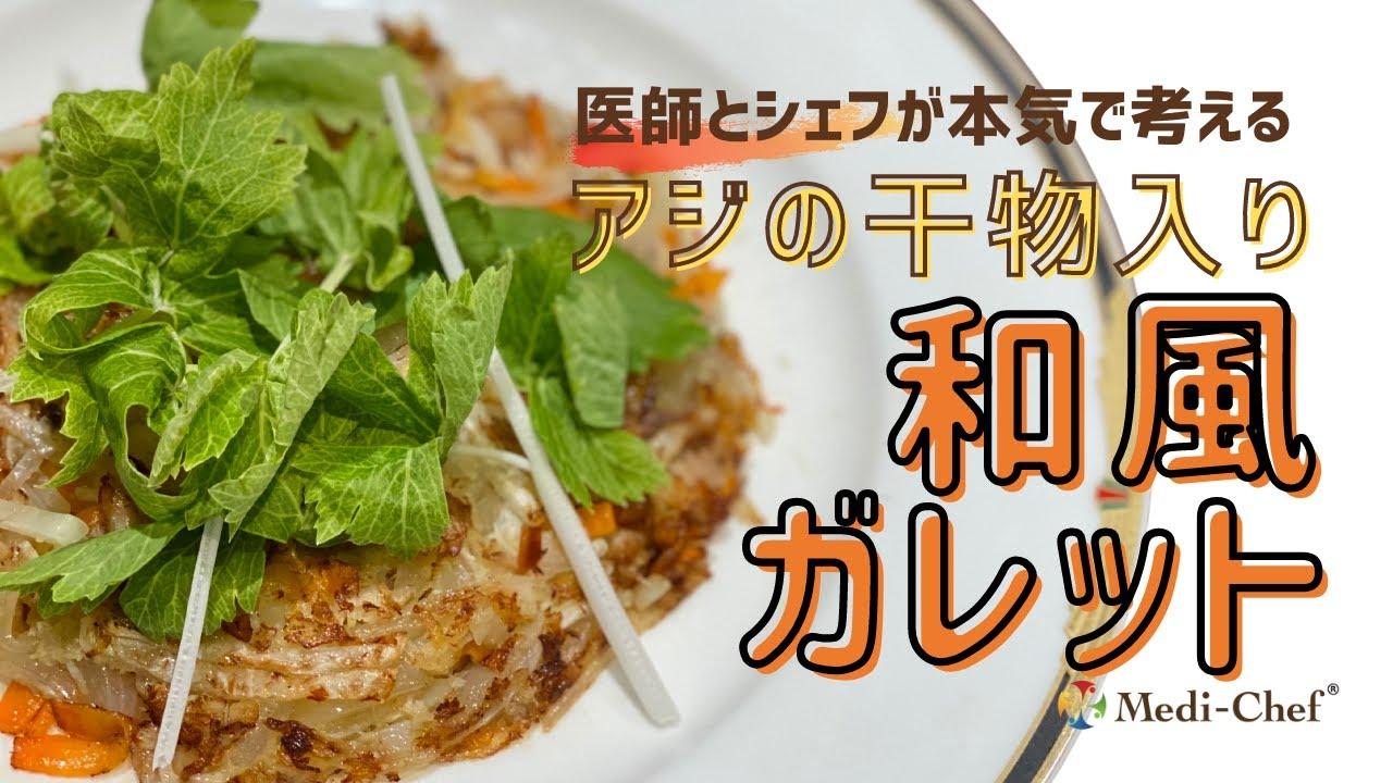 【第10回】メディシェフライブキッチンのお知らせ