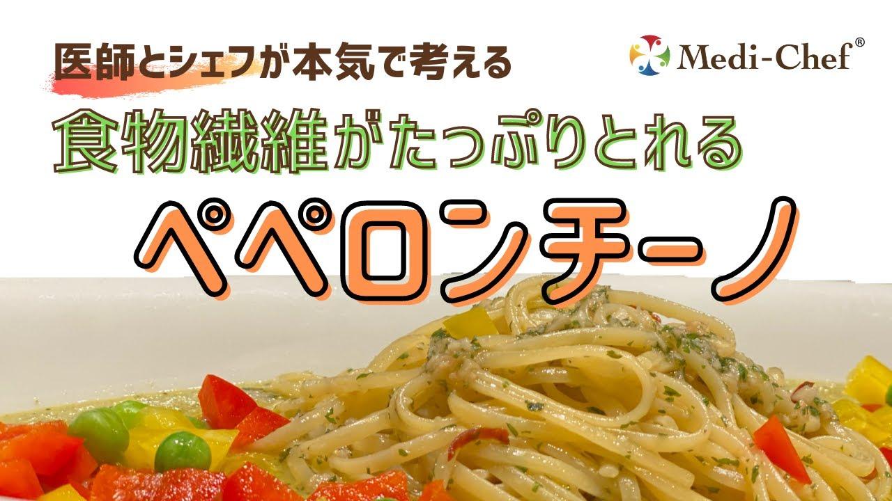 【第9回】メディシェフライブキッチンのお知らせ