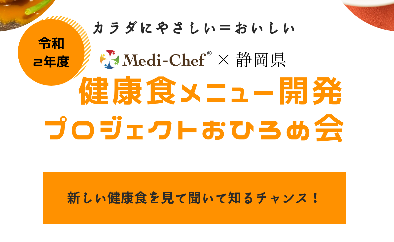 「令和 2 年度健康食メニュー・商品開発事業 お披露目会」の開催について